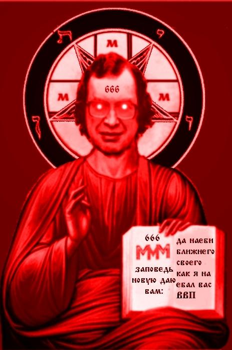 Мавроди как личность вобрал в себя все черты сатаниста и садиста