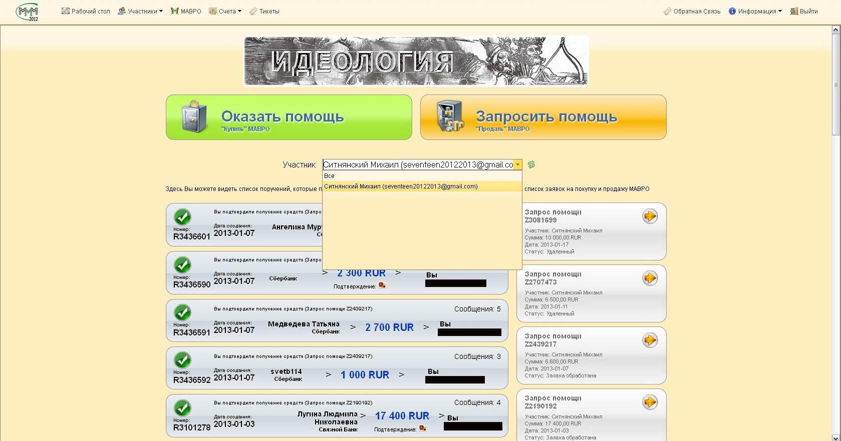 КРО и АДминистрация МММ решили наказать меня за этот сайт =)