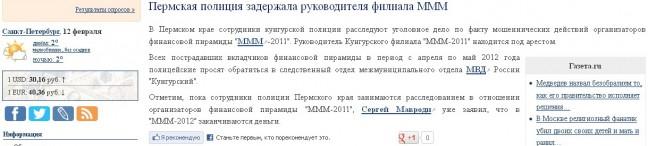 Свежие новости по МММ =))