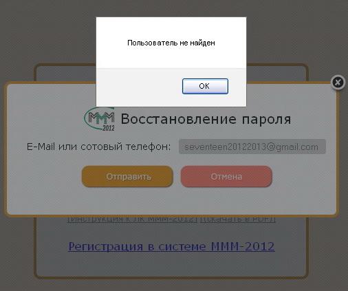 Пользователь не найден =)