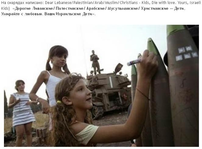 Мирных мусульман обидели израильские дети-изверги =)