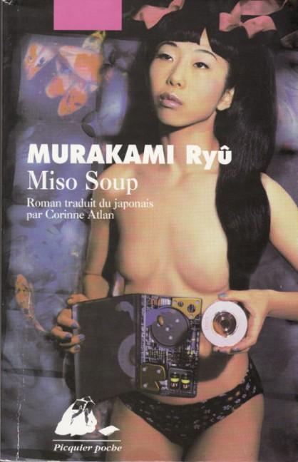 Рю Мураками. Мисо суп
