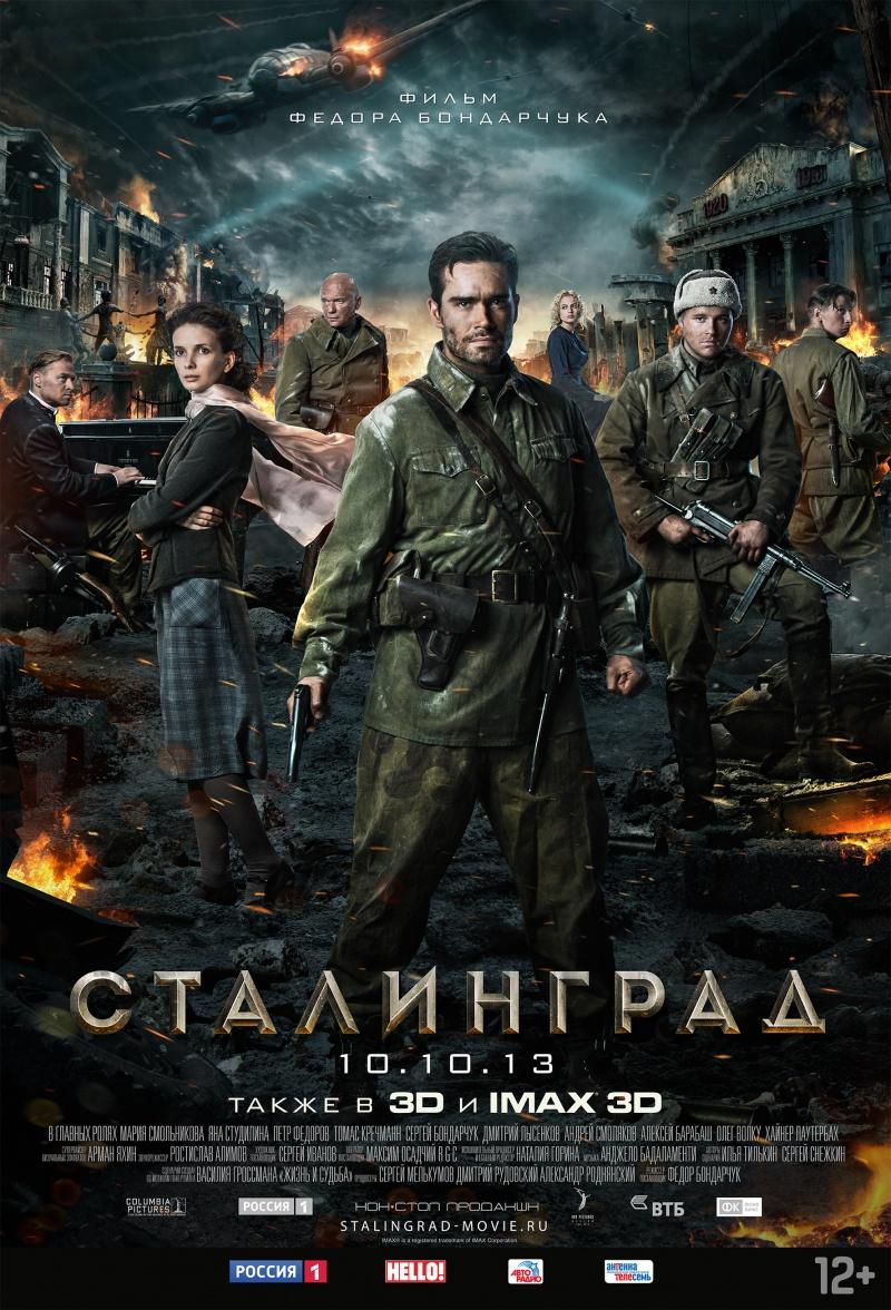300 сталинградцев