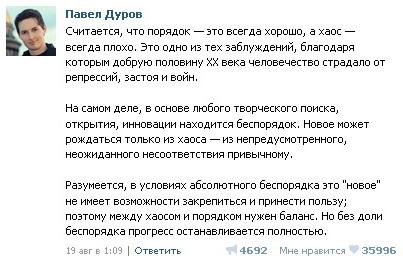 Дуров о хаосе и порядке =)