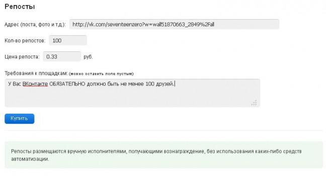 prospero. Заказ репоста ВКонтакте