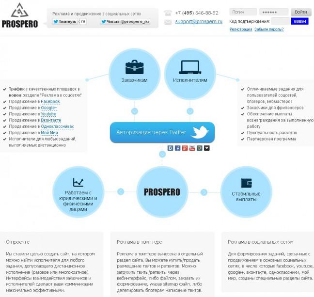 prospero.ru