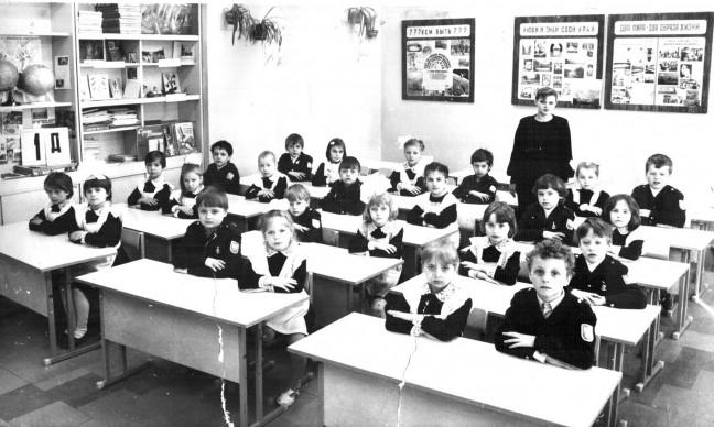 1990 год. Наш класс