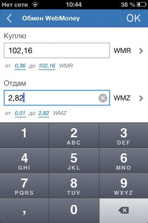 Приложение WebMoney для iOs