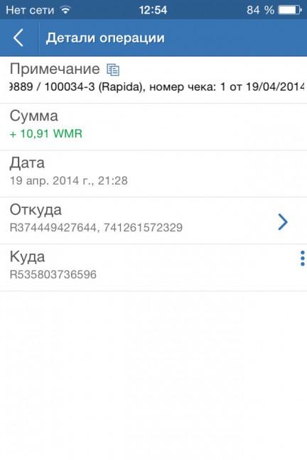 Вывод денег с AppCent на WebMoney