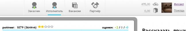work-zilla.com. Личный кабинет