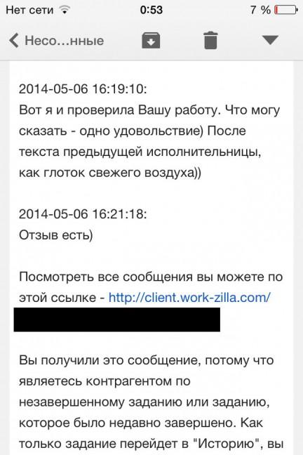 work-zilla.com. Сообщение