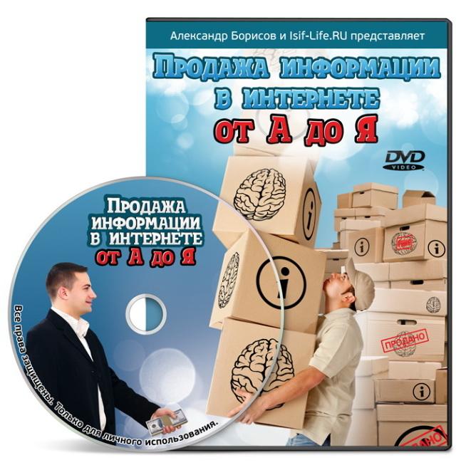 Продажа информации в интернете от А до Я. Приобрел курс Александра Борисова